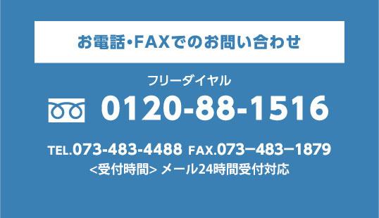 お電話・FAXでのお問い合わせ